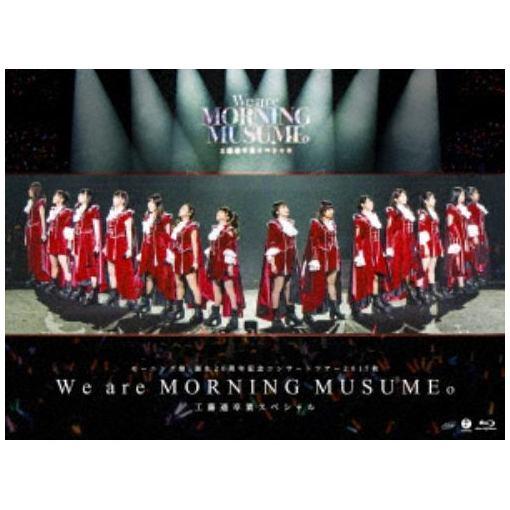 <BLU-R> モーニング娘。'17 / モーニング娘。誕生20周年記念コンサートツアー2017秋~We are MORNING MUSUME。~工藤遥卒業スペシャル