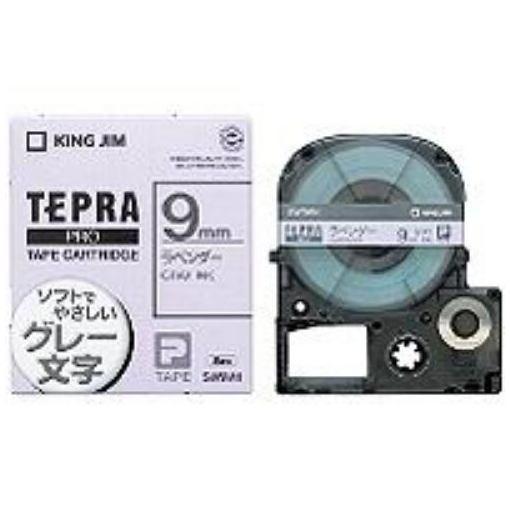 キングジム SW9VH カラーラベルテープ 「テプラPRO」 (ラベンダーテープ/グレー文字/9mm幅)