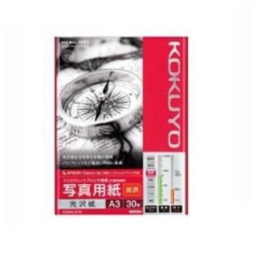 コクヨ KJG14A330IJP用写真用紙 大人気 大特価!! 光沢紙 30枚 A3サイズ