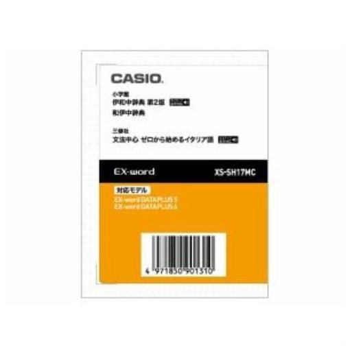 電子辞書追加コンテンツ 安い データカード版 売れ筋ランキング XS-SH17MC