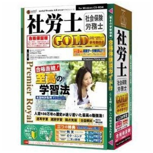 メディアファイブ media5 Premier Royal 社労士GOLD 合格保証版