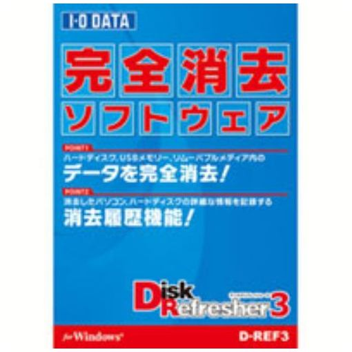 IOデータ 完全データ消去ソフト 50ライセンス D-REF3(LC50)