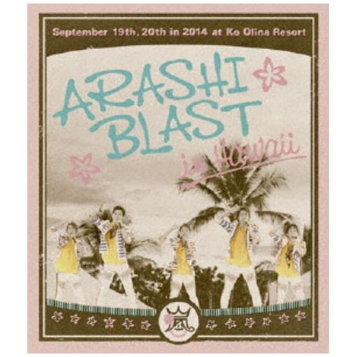 <BLU-R> 嵐 / ARASHI BLAST in Hawaii(通常盤)