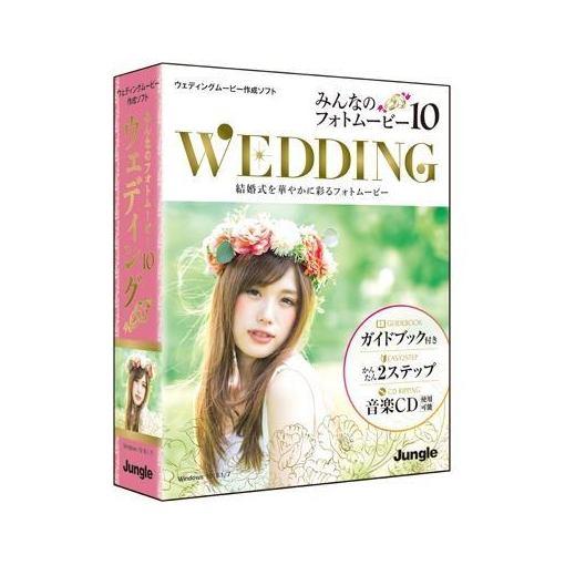 ジャングル みんなのフォトムービー10 Wedding JP004666 結婚式を華やかに彩るフォトムービー