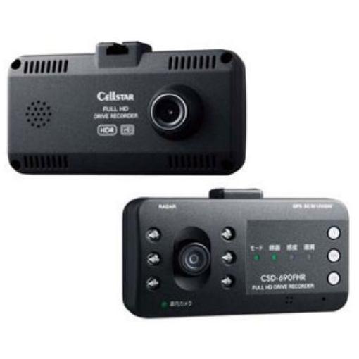 セルスター CSD-690FHR ツインカメラ搭載 ドライブレコーダー