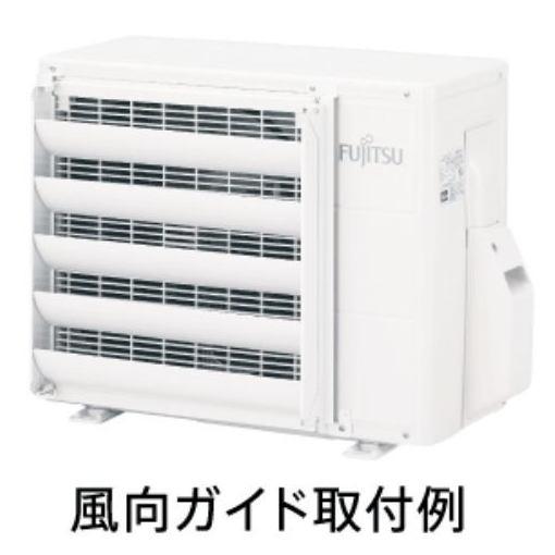 【ポイント10倍!】富士通ゼネラル APS-14A 風向ガイド(室外機用)
