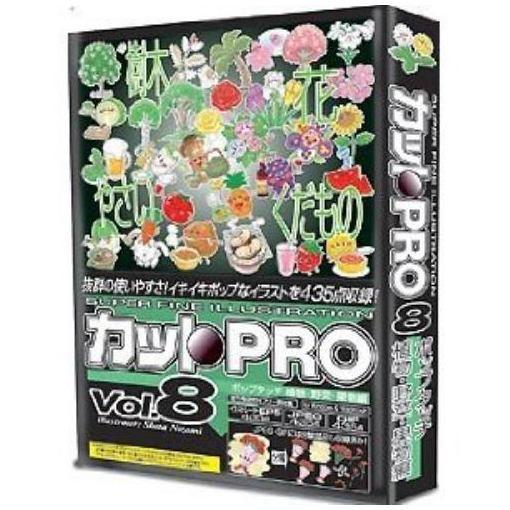 協和 期間限定で特別価格 カットPRO Vol.8 ポップタッチ 果物編 新作 人気 植物 野菜