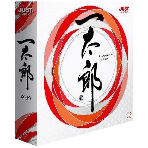 【ポイント10倍!】ジャストシステム 一太郎2019 通常版 1122595 たしかな日本語文書を作成するための新機能を数多く搭載