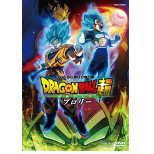 【DVD】 ドラゴンボール超 ブロリー(通常版)
