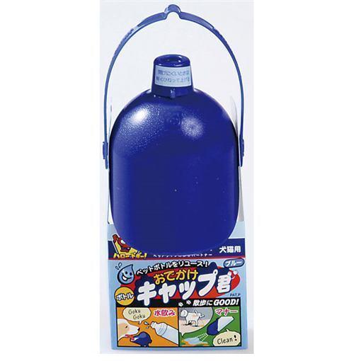 人気 おすすめ ドギーマンハヤシ おでかけボトルキャップ君 ブルー 高級品