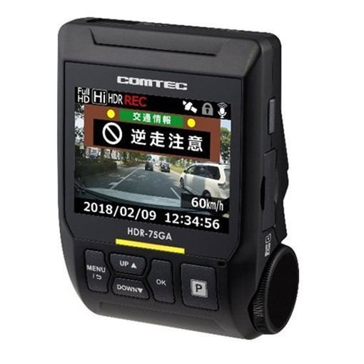 コムテック HDR-75GA HDR-75GA 逆走監視機能搭載 コムテック ドライブレコーダー, 駒ヶ根市:0b14ea5f --- officewill.xsrv.jp