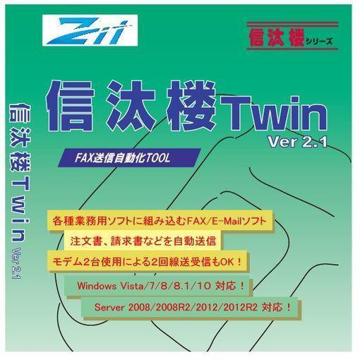 人気ブランド ズィットワン 信汰楼 Twin Z1TW-21-018 新着 Ver.2.1