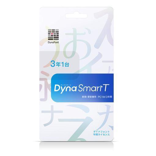ダイナコムウェア DynaSmart キャンペーンもお見逃しなく T PC1台3年 更新兼用 新規 カード版 出群