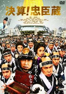 DVD 日本製 早割クーポン 決算 忠臣蔵