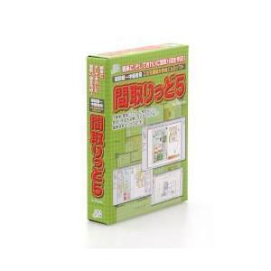 ライラックシステム 間取りっど5 定価 新作販売 簡単間取り作成ソフト M005