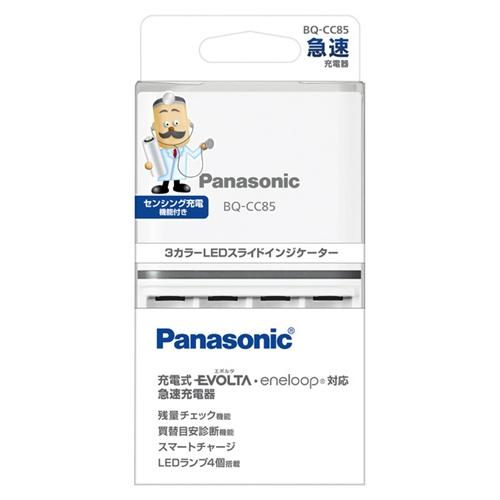 パナソニック BQ-CC85 単3形単4形ニッケル水素電池専用急速充電器 ふるさと割 期間限定送料無料