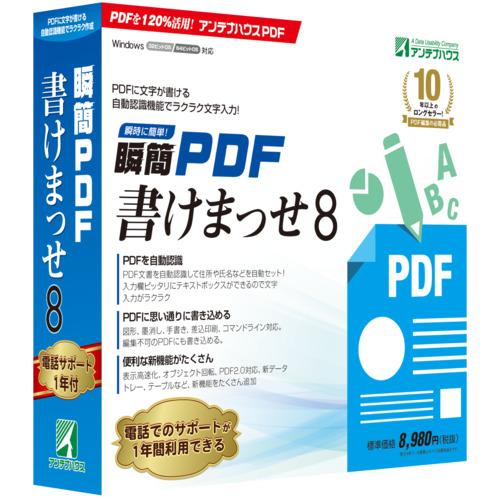 アンテナハウス 瞬簡 卸直営 PDF 書けまっせ KPP80 PDFに文字が書ける 特価 8