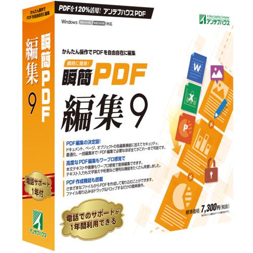 デポー 祝日 アンテナハウス 瞬簡 PDF 編集 PDE90 9