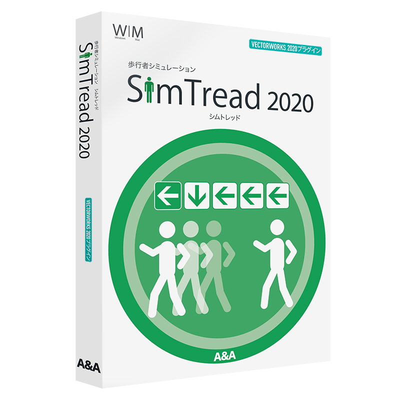 エーアンドエー SimTread 2020 スタンドアロン版 P25003