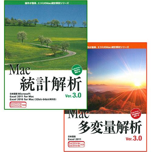 エスミ Mac統計解析Ver.3.0・多変量解析Ver.3.0セット