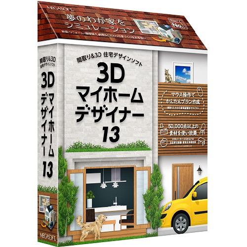 【楽天市場】メガソフト 3Dマイホームデザイナー13 37900000 家族のライフスタイルに合わせたこだわりのマ...