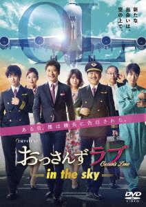 【DVD】おっさんずラブ-in the sky- DVD-BOX