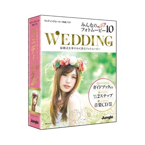 ジャングル スピード対応 全国送料無料 みんなのフォトムービー10 Wedding JP004666 結婚式を華やかに彩るフォトムービー 初回限定