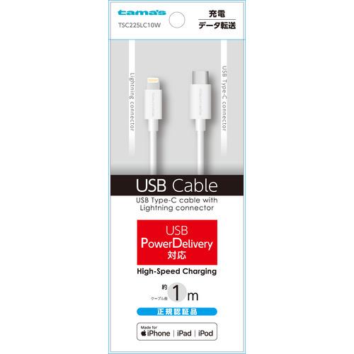 多摩電子工業 TSC225LC10W USB-C to 4年保証 Lightning1.0m 超安い ホワイト iPhoneを30分で最大50%の充電