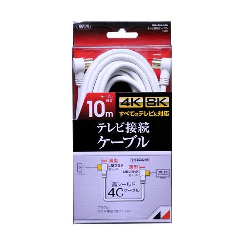 日本アンテナ RM4GLL10A 注目ブランド 4K8K放送対応 10m 高品質テレビ接続ケーブル お得クーポン発行中