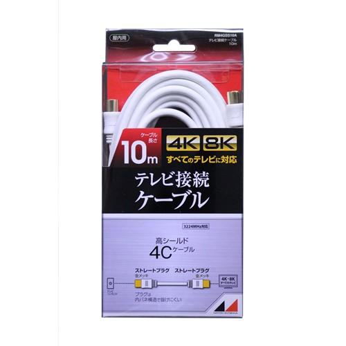日本アンテナ RM4GSS10A お金を節約 4K8K放送対応 10m 高品質テレビ接続ケーブル 送料無料お手入れ要らず