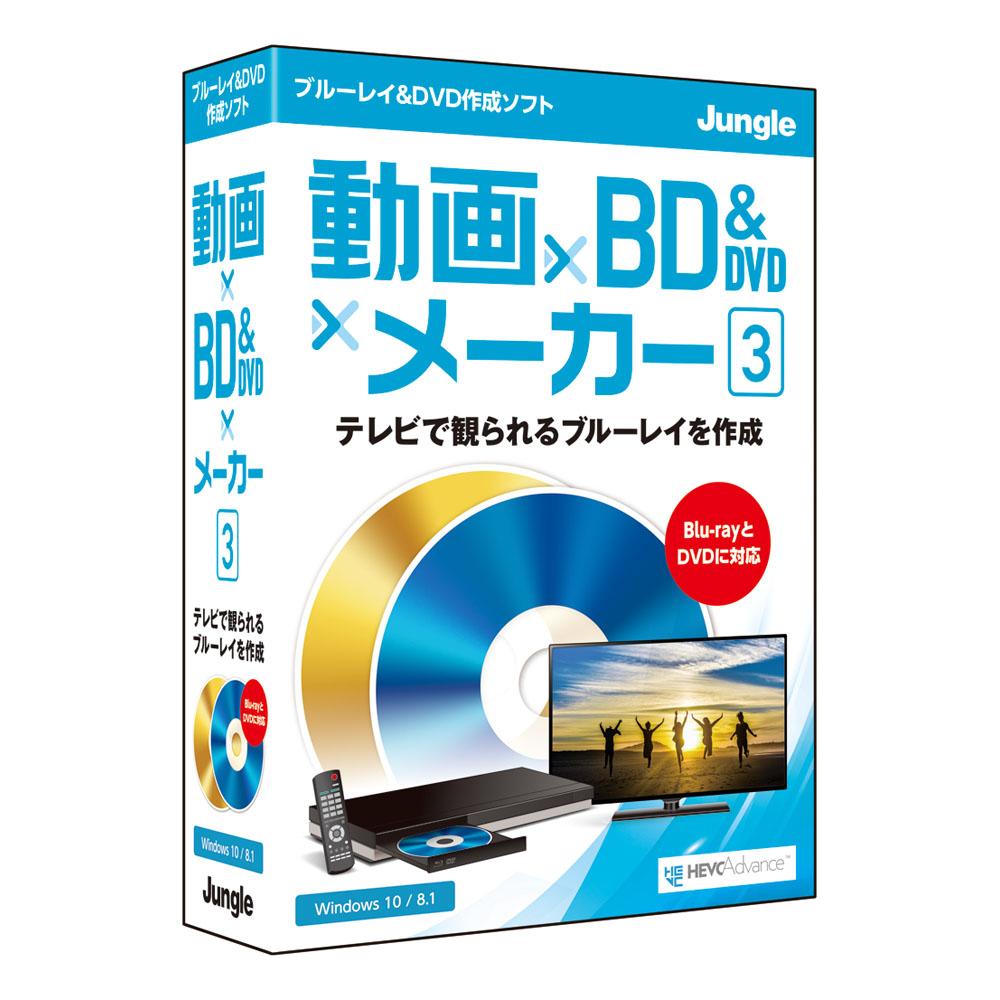 ジャングル 動画×BDDVD×メーカー 3 祝開店大放出セール開催中 完売 JP004723 DVDブルーレイ作成ソフト