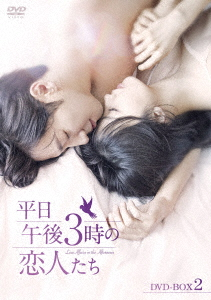 【DVD】平日午後3時の恋人たち DVD-BOX2