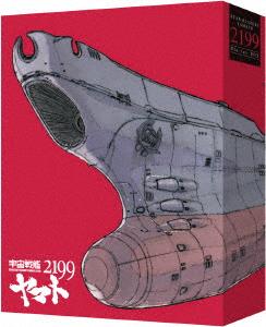 【BLU-R】劇場上映版「宇宙戦艦ヤマト2199」Blu-ray BOX(特装限定版)