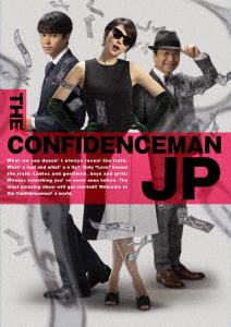 DVD お中元 コンフィデンスマンJP 豪華版 ロマンス編 買い物