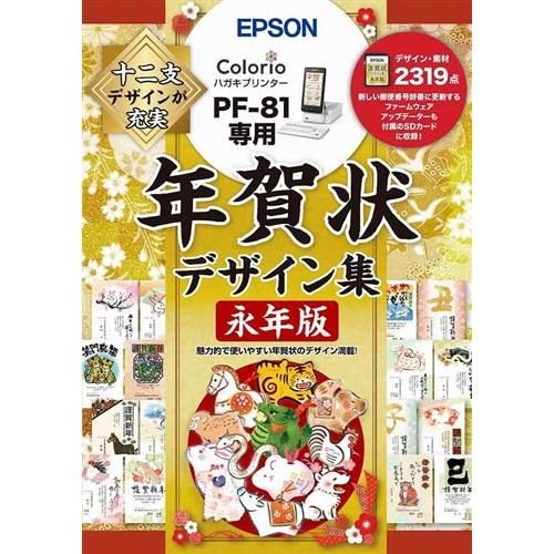 エプソン PFND20A 年賀状デザイン集 スーパーセール 安心の実績 高価 買取 強化中
