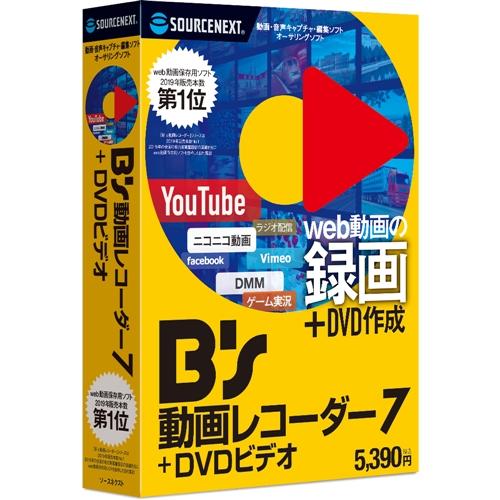 ソースネクスト B's 動画レコーダー 新作通販 DVDビデオ 7 25%OFF
