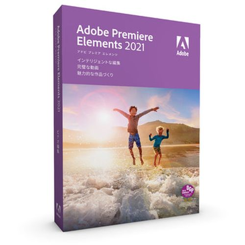アドビ Premiere Elements 2021 65312798 蔵 感謝価格 通常版 MLP 日本語版