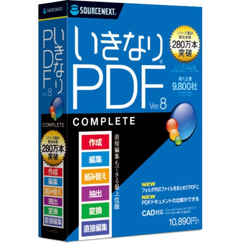ソースネクスト いきなりPDF Ver.8 絶品 COMPLETE Windowsソフト 品質保証