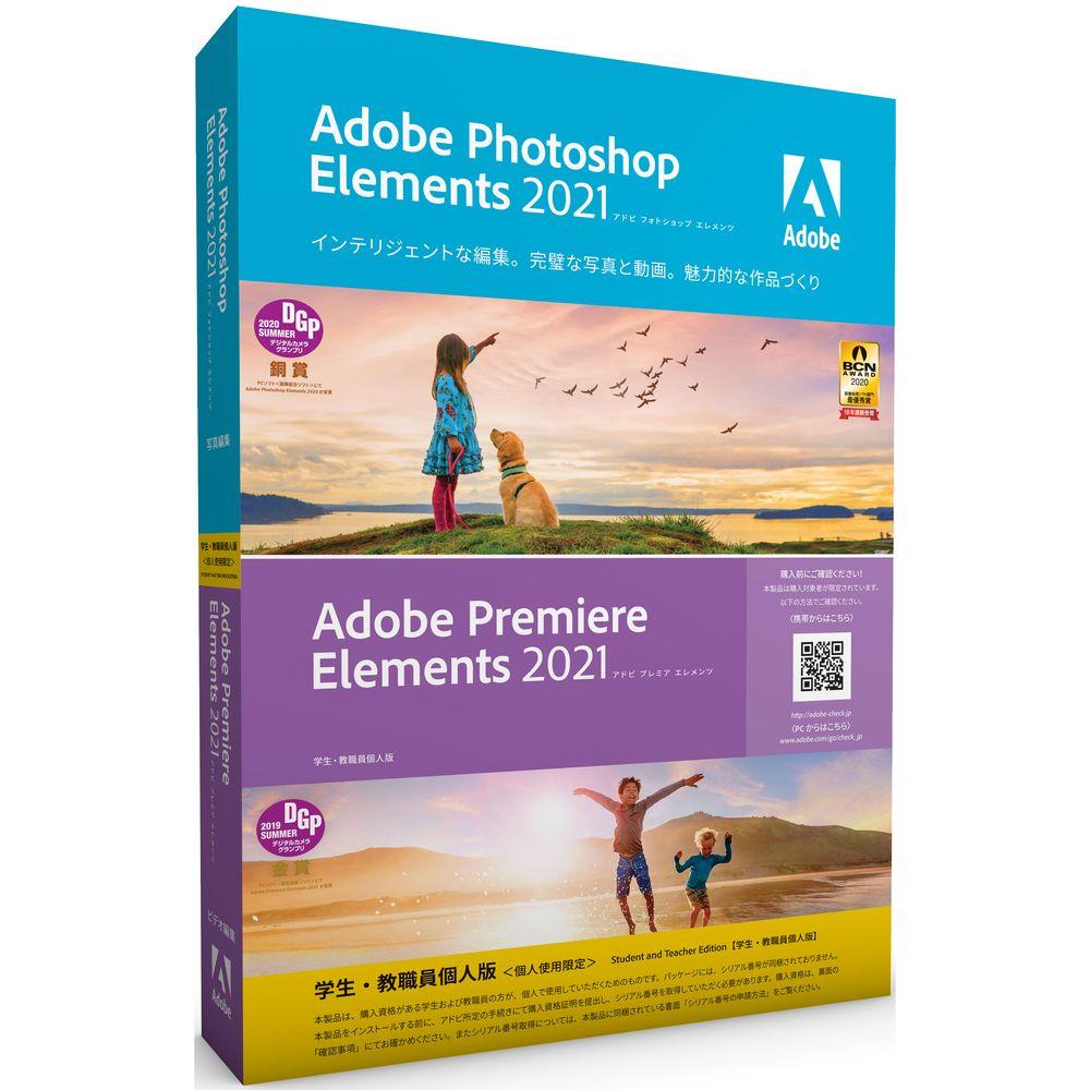 定番キャンバス Adobe アドビ Photoshop Elements Premiere 2021 日本語版 MLP Teacher 学生 特価 and 65313129 ST版 Edition 教職員版 Student