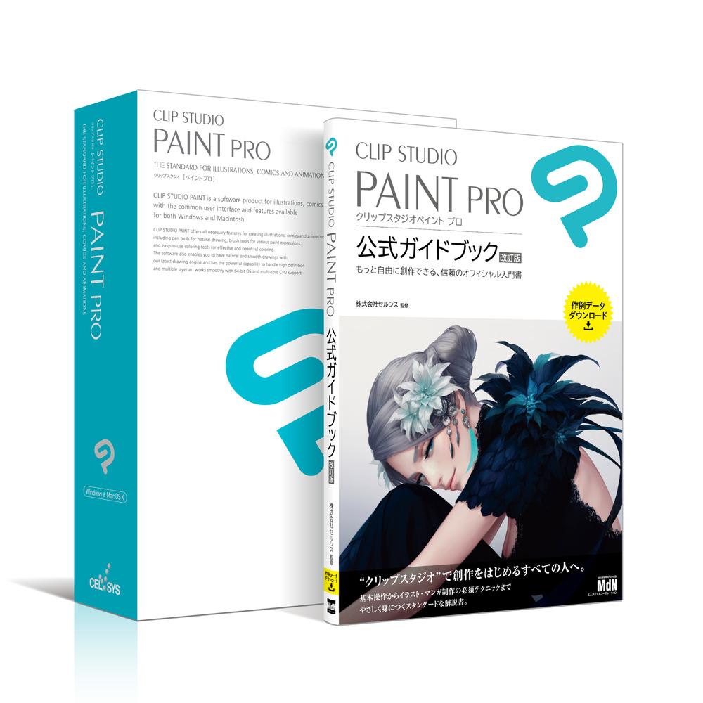 超安い セルシス CLIP STUDIO PAINT PRO 改訂版セットモデル 公式ガイドブック 激安卸販売新品 公式ガイドブック改訂版のセットモデル CES-10198