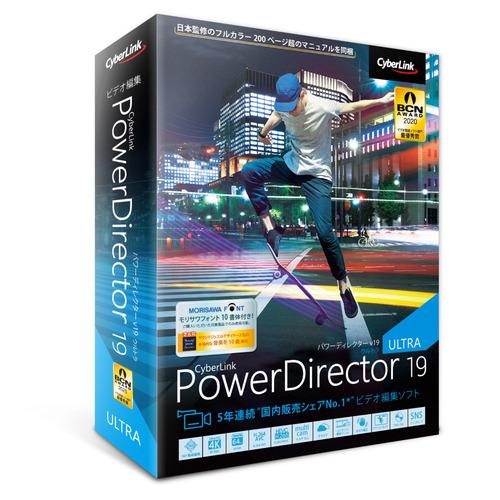 返品交換不可 サイバーリンク PowerDirector 国内正規総代理店アイテム 19 PDR19ULTNM-001 Ultra 通常版