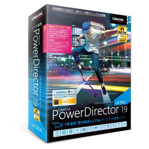 サイバーリンク PowerDirector 日本正規代理店品 毎週更新 19 Ultra 乗換え PDR19ULTSG-001 アップグレード版
