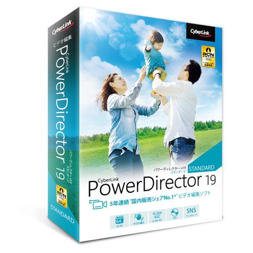 オンラインショッピング サイバーリンク PowerDirector 19 通常版 PDR19STDNM-001 Standard 高級