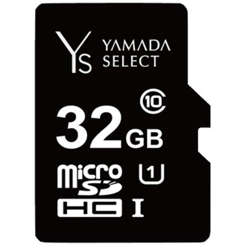 YAMADASELECT ヤマダセレクト YMR32GC10H1 マーケティング 売却 MicroSDカード 32GB