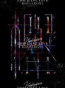 値下げ 特典付 初回限定 DVD 欅坂46 THE LAST LIVE 完全生産限定盤 -DAY1 DAY2-