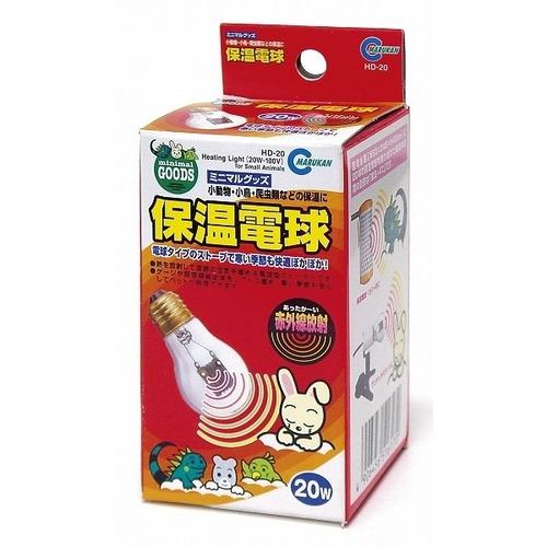 マルカン 新品 日本製 HD-20 保温電球20W
