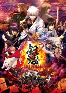 DVD 初回限定 公式ショップ 銀魂 THE FINAL 通常版