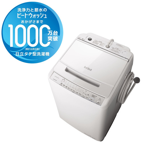 無料長期保証 日立 BW-V80G W クリアランスsale!期間限定! 全自動洗濯機 優先配送 ホワイト 洗濯8kg