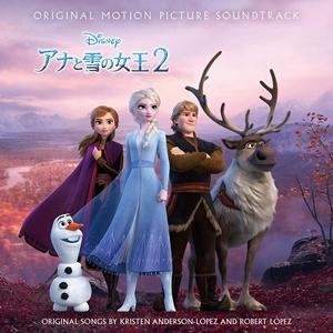 CD アナと雪の女王 2 オリジナル 日本全国 送料無料 スーパーデラックス版 初回生産限定盤 大幅値下げランキング サウンドトラック