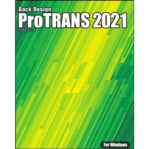 激安格安割引情報満載 ユーステージ 公式通販 Pro TRANS2021 CD-ROM版